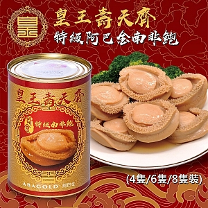 Abagold Canned Abalone (4 pcs/can)